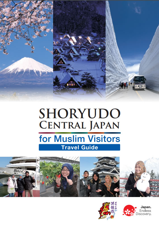 SHORYUDO CENTRAL JAPAN for Muslim Visitors Travel Guide (PDF: 10MB)