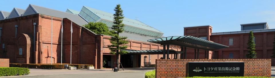 ものづくり銘選トヨタ産業技術記念館